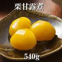 【国産】栗 甘露煮 内容量 540g 固形量 320g