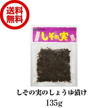【送料無料】しその実 醤油漬け 45g×3袋 丹波篠山産
