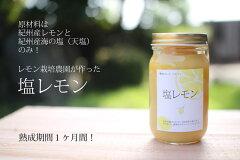 塩レモンは魔法の調味料。レモンも塩も安心の国産で和歌山県産。
