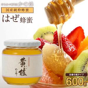 国産ハチミツ 櫨(はぜ)蜂蜜(ハチミツ) 600g蜂蜜専門店 かの蜂