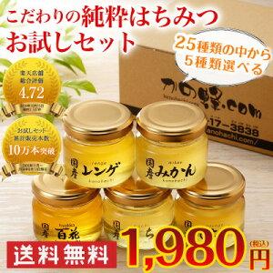 【送料無料】蜂蜜(はちみつ)ハニー5点お試しセット 国産はちみつ、海外産はちみつ25種類からお…