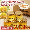 【送料無料】蜂蜜(はちみつ)ハニーお試しセット国産、外国産の純粋はちみつ25種類から5つ選べる…