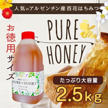 【アルゼンチン産】純粋百花はちみつ PURE HONEY(2.5kg)大容量!業務用蜂蜜