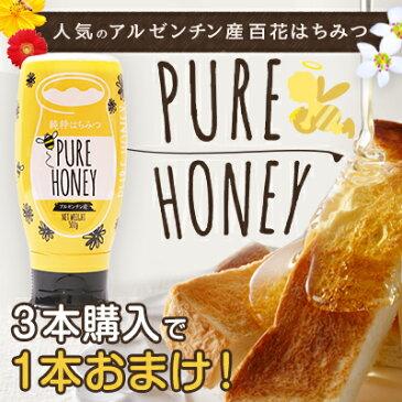 3本購入で1本おまけ!純粋はちみつPURE HONEY(500g)完熟蜂蜜 アルゼンチン産 百花蜂蜜