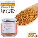 蜂花粉(ビーポーレン)250g お届け別名【パーフェクトフード】蜂蜜専門店 かの蜂 1