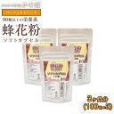 蜂花粉(ビーポーレン)ソフトカプセル100粒×3コセット 蜂蜜90g×3種類プレゼント蜂蜜専門店かの蜂