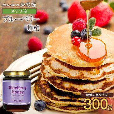 はちみつ【カナダ産】ブルーベリー蜂蜜 300g蜂蜜専門店 かの蜂