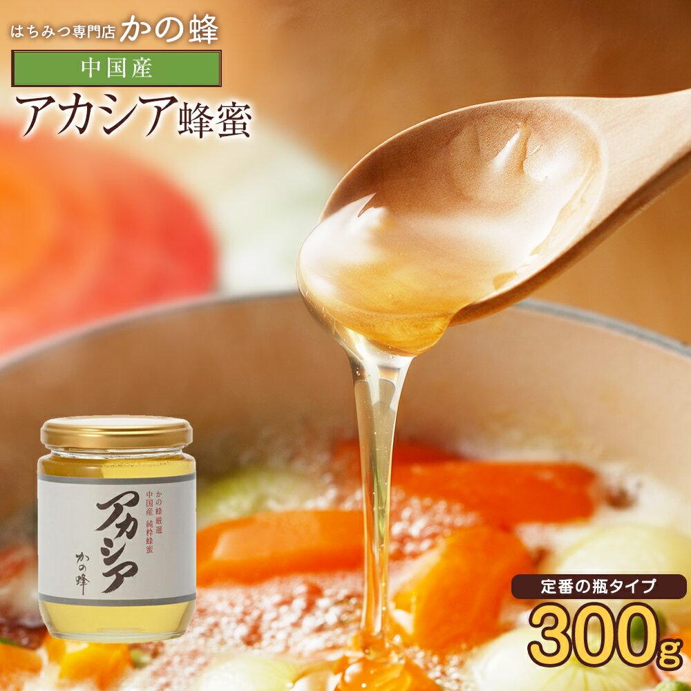 はちみつ【中国産】アカシアはちみつ 300g蜂蜜専門店 かの蜂生はちみつ 非常食 100%純粋 健康 健康食品