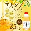 はちみつ【送料無料】【中国産】100g増量!アカシアはちみつ2.5kg たっぷり使える大容量!蜂蜜専門店 かの蜂