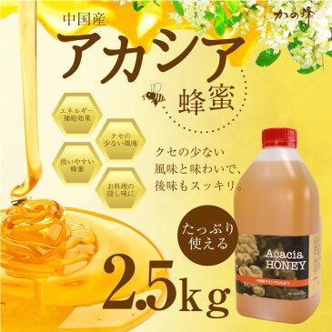 はちみつ【中国産】100g増量!アカシアはちみつ2.5kg たっぷり使える大容量!蜂蜜専門店 かの蜂