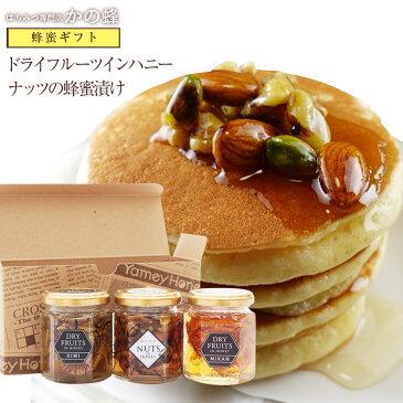 ドライフルーツキウイ・みかんとナッツ(専用箱入り)ドライフルーツインハニーとナッツの蜂蜜漬け3本セット蜂蜜専門店 かの蜂