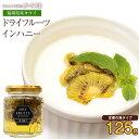 ドライフルーツインハニー(キウイ)125g ドライフルーツの蜂蜜漬け蜂蜜専門店 かの蜂