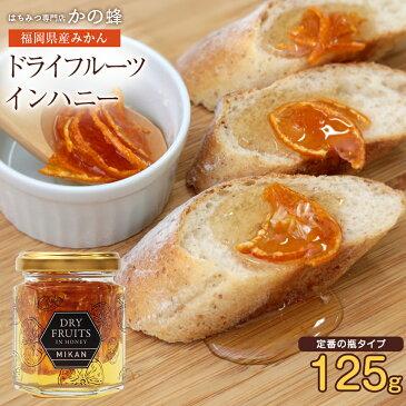 ドライフルーツインハニー(みかん)125g ドライフルーツの蜂蜜漬け蜂蜜専門店 かの蜂