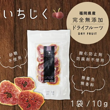 ドライフルーツ いちじく 10g ドライフルーツ 砂糖不使用 無添加 国産 福岡県産蜂蜜専門店 かの蜂