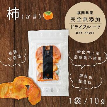 ドライフルーツ柿 10g ドライフルーツ 砂糖不使用 無添加 国産 福岡県産 蜂蜜専門店 かの蜂