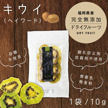 ドライフルーツキウイ 10g ドライフルーツ 砂糖不使用 無添加 国産 福岡県産 蜂蜜専門店 かの蜂