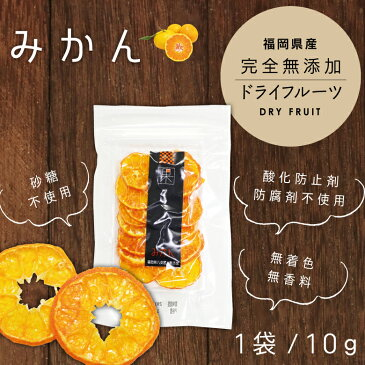 ドライフルーツみかん 10g ドライフルーツ 砂糖不使用 無添加 国産 福岡県産 みかん蜂蜜専門店 かの蜂