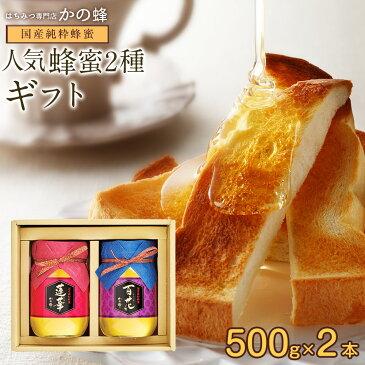 ギフト 国産蜂蜜ギフト 500g×2本セット 九州れんげ蜂蜜 百花蜂蜜 ギフト はちみつ 贈り物 送料無料蜂蜜専門店 かの蜂