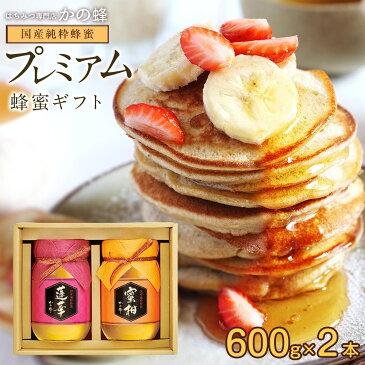 ギフト 国産蜂蜜プレミアムギフト 600g×2本セット 九州れんげ蜂蜜 みかん蜂蜜 贈り物 はちみつ 送料無料蜂蜜専門店 かの蜂