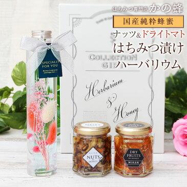 5色から選べるハーバリウムボトル(1本)はにのみ&はにベジ(ナッツの蜂蜜漬け1個、ドライトマトの蜂蜜漬け1個)ギフトセット御祝・各種ギフトに!蜂蜜専門店 かの蜂