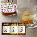 【全品ポイント5倍】ギフト しょうが茶ギフト しょうが茶450g りんごしょうが茶430g しょうが紅茶450g ...