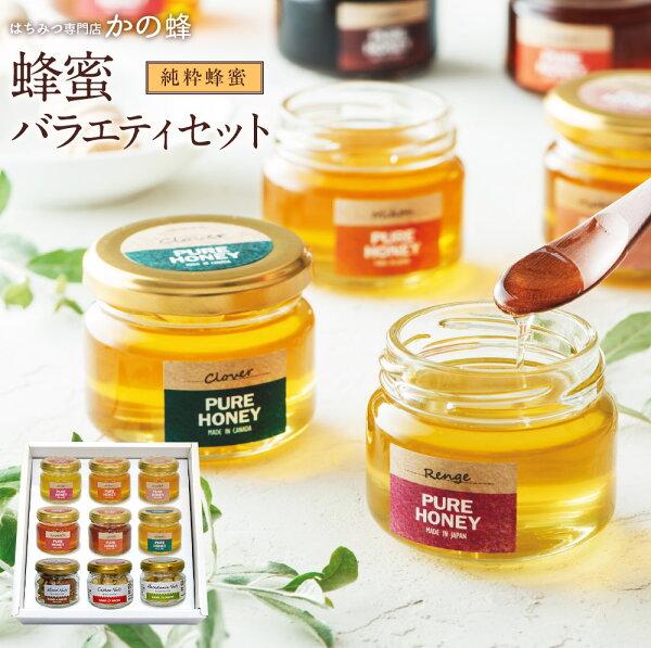 5倍 蜂蜜バラエティセット蜂蜜6種各90g素焼きナッツ3種瓶国産はちみつ外国お歳暮ギフト詰め合わせ贈り物蜂蜜プレゼント蜂蜜専門
