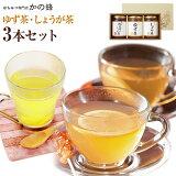 ゆず茶・しょうが茶 ギフトセット しょうが茶450g りんごしょうが茶430g ゆず茶430g セット はちみつ 贈り物 送料無料蜂蜜専門店 かの蜂
