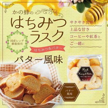 はちみつラスク はちみつバター風味 70g (国産はちみつ使用)蜂蜜専門店 かの蜂