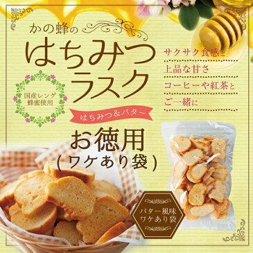 【訳あり】 はちみつラスク はちみつバター風味 たっぷり250g 国産はちみつ使用 蜂蜜専門店 かの蜂
