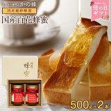 遅れてごめんね 母の日 ギフト 蜂蜜ギフトセット(国産百花蜂蜜500g×2本ギフトセット) プレゼント 蜂蜜専門店 かの蜂