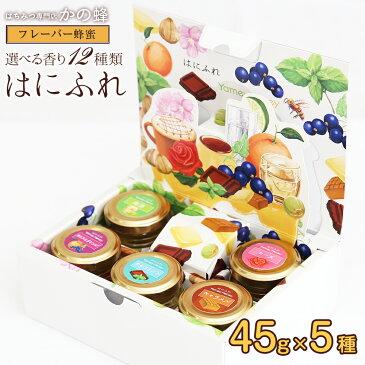 はにふれ フレーバー蜂蜜【送料無料】香りを楽しむ♪フレーバーハニー5種セット(45g×5個)12種から5つ選べる チョコミント党 各種ギフト内祝い お返しにも!蜂蜜専門店 かの蜂