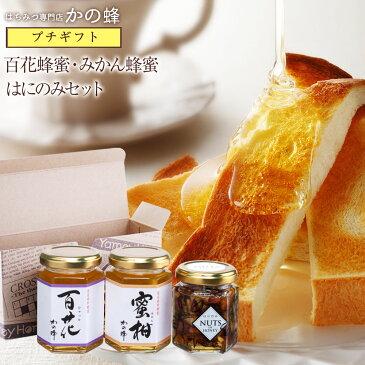 百花蜂蜜・みかん蜂蜜・はにのみセット(専用箱入り)蜂蜜プチギフト蜂蜜専門店 かの蜂