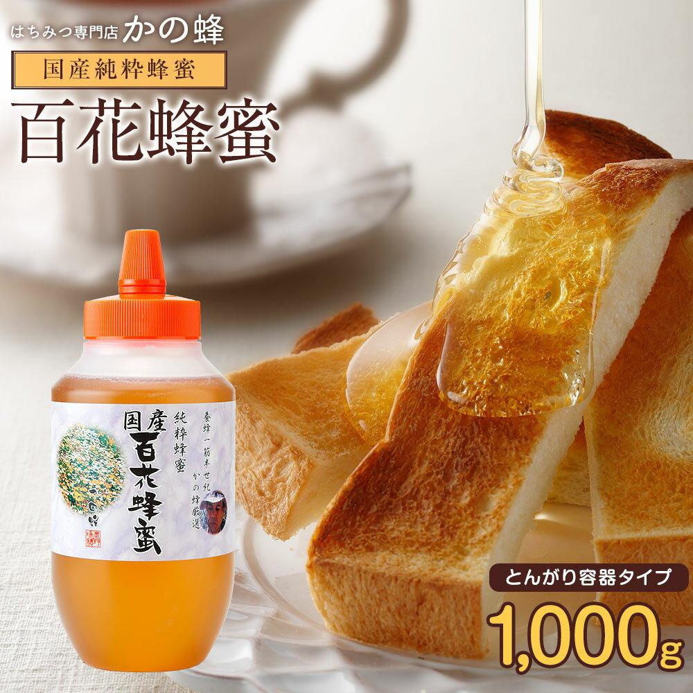 あす楽 国産百花蜂蜜1000g はちみつ 国産 1kg とんがりプラ容器 完熟純粋はちみつ 非加熱蜂蜜専門店 かの蜂公式サイト