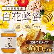 かの蜂 公式サイト【国産】百花はちみつ1000g  国産百花蜂蜜蜂蜜専門店 かの蜂