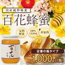 はちみつ 国産 1kg 国産百花蜂蜜1000g 瓶タイプ 完熟純粋はち...