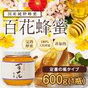 かの蜂 公式サイト【国産】百花はちみつ(600g)国産百花蜂蜜蜂蜜専門店 かの蜂