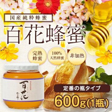 国産 百花はちみつ600g 国産百花蜂蜜 非加熱 完熟純粋蜂蜜蜂蜜専門店 かの蜂 公式サイト