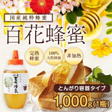 はちみつ 国産 1kg 国産百花蜂蜜1000g とんがりプラ容器 完熟純粋はちみつ 非加熱蜂蜜専門店 かの蜂公式サイト