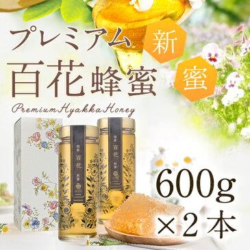 【予約販売】国産新蜜プレミアム百花蜂蜜1200g(600g×2本) 蜂蜜専門店 かの蜂