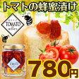 はにベジ TOMATO IN HONEY(120g)ドライトマトの蜂蜜漬けトースト、ヨーグルトに、そのままでも!蜂蜜専門店 かの蜂
