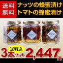 【送料無料】はにのみ&はにベジ 蜂蜜漬け2種お試しセット(ナッツの蜂蜜漬け2個、ドライトマトの蜂蜜漬け1個)ナッツインハニー はちみつナッツ、ミックスナッツハチミツ漬け、蜂蜜専門店 かの蜂