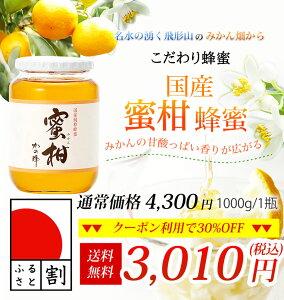 標高450mの有名な名水が湧く福岡県飛形山のみかん畑でかの蜂が採蜜したはちみつ です。人気急上...