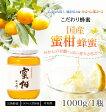 【送料無料】国産はちみつ みかん蜂蜜(はちみつ) 1000g蜂蜜専門店 かの蜂