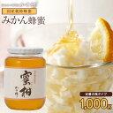 はちみつ 国産 1kg みかん蜂蜜 1000g 純粋はちみつ...