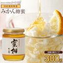 国産 はちみつ みかん蜂蜜(はちみつ) 300g蜂蜜専門店 かの蜂 生はちみつ 非常食 100%純粋 健康 健康食品