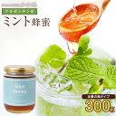 はちみつ ミント蜂蜜 アルゼンチン産 300g 生蜂蜜 純粋蜂蜜蜂蜜専門店 かの蜂生はちみつ 非常食 100%純粋 健康 健康食品