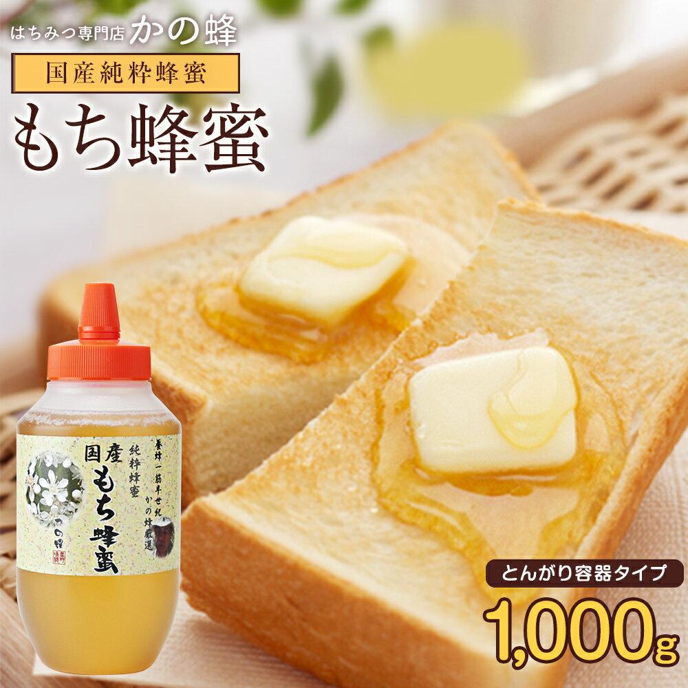 蜂蜜・ハニー, 蜂蜜  () 1000g