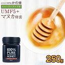 【ニュージーランド産】マヌカ蜂蜜UMF5+(250g)マヌカ蜂蜜マヌカハニー蜂蜜専門店かの蜂