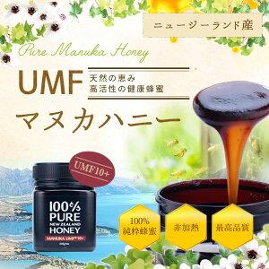 【ニュージーランド産】マヌカ蜂蜜UMF10+(250g)マヌカ蜂蜜 マヌカハニー 蜂蜜専門店 かの蜂