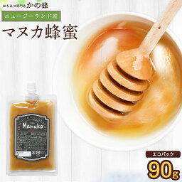 【ニュージーランド産】マヌカ蜂蜜 エコパック 90g マヌカ蜂蜜 UMF 5+ 10+ マヌカハニー 純粋蜂蜜 はちみつ UMF蜂蜜専門店 かの蜂生はちみつ 非常食 100%純粋 健康 健康食品